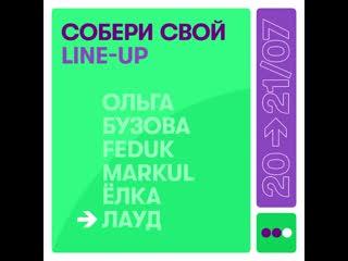 МегаФон x VK Fest 5