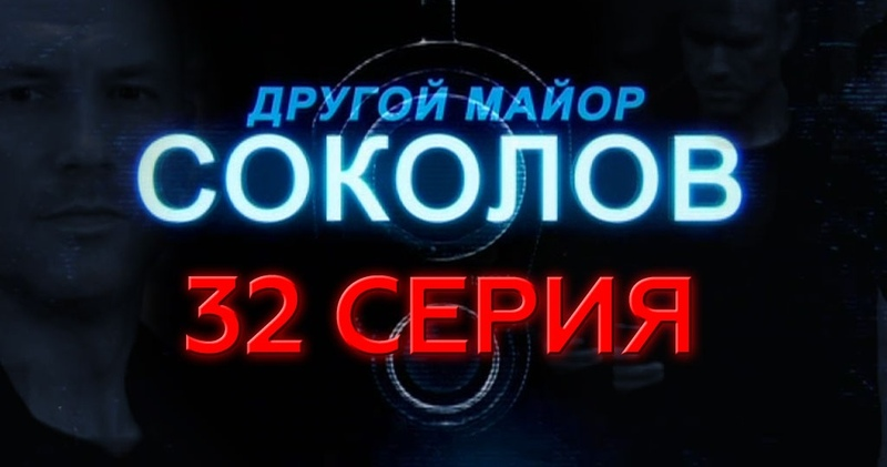 Остросюжетный детектив Другой майор Соколов 32 я серия