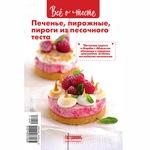 Журнал Школа Гастронома