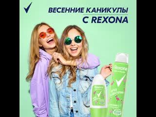 Весенние каникулы с rexona!