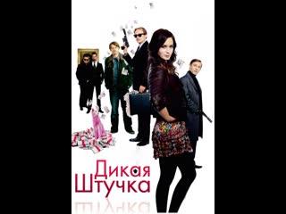 Дикая штучка (Wild Target) HD '2010