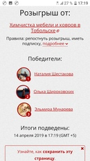 Поздравляем победителей розыгрыша!!! https://randstuff.ru/vkwin/8s0zdr/ 1 место Наталия Шестакова -