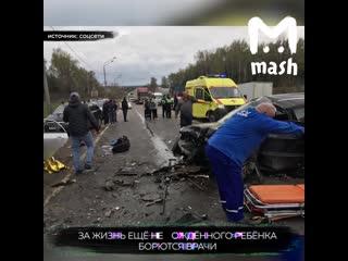 Многодетная семья разбилась в ДТП под Калугой