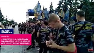 «Нацкорпус» осадил Раду и добился принятия закона для иностранных боевиков