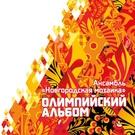 Обложка Эх, раз, еще раз - Ансамбль народной музыки ''Новгородская Мозаика'', Г. Шабарова