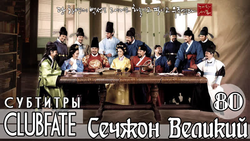 [Сабы Lyudochka / ClubFate] - 80/86 - Сечжон Великий / The Great King Sejong (2008/Юж.Корея)