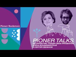 Pioner Talks с Аленой Владимирской  Антирабство, профрепутация важнее резюме, как найти работу