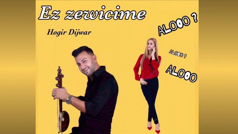 Hogir Dijwar / Kürtçe Kemençe Oyun Havaları (KÜRTÇE GOVEND HALAY)