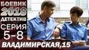 СЕРИАЛ 2018 Владимирская 15 5 8 серия Влюбился в коллегу она замужем
