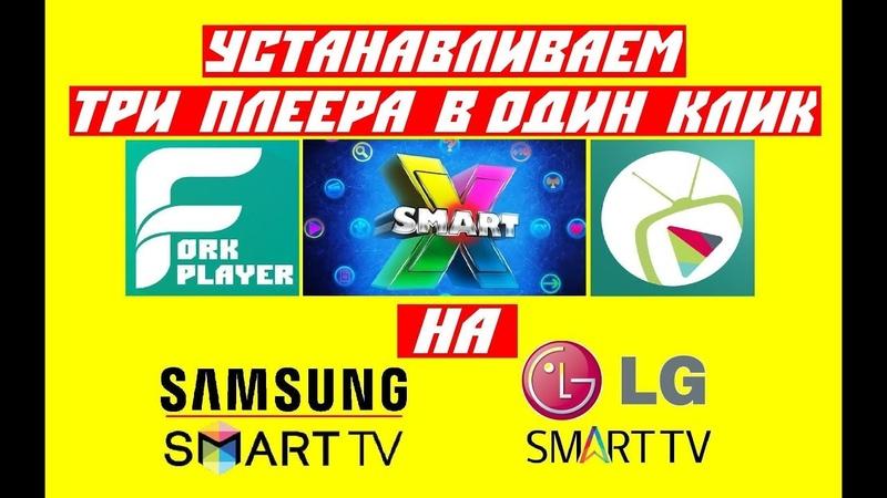 ForkPlayer БЕЗ СМЕНЫ DNS в 2019 XSMART+OTTPlayer на Smart TV Samsung LG Philips
