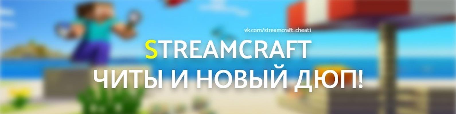 как скачать чит на streamcraft