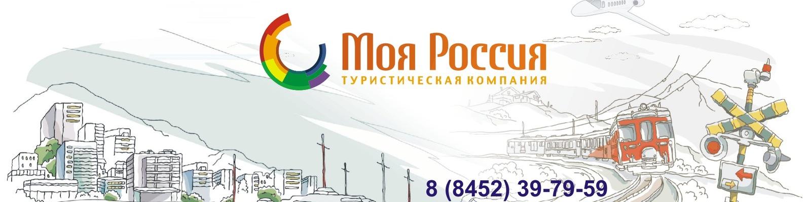Туристическая компания моя россия сайт сайт зао компания ресурс