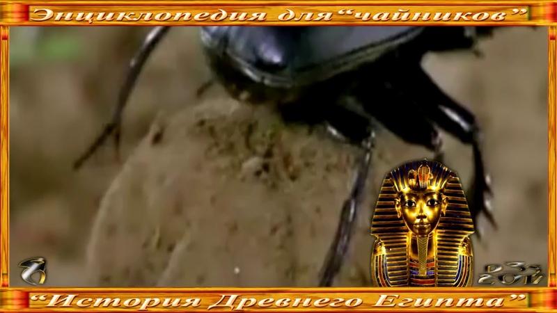 5 08 Юрий Сучков История древнего Египта Ненорматив HD 1280x720p 320kbps