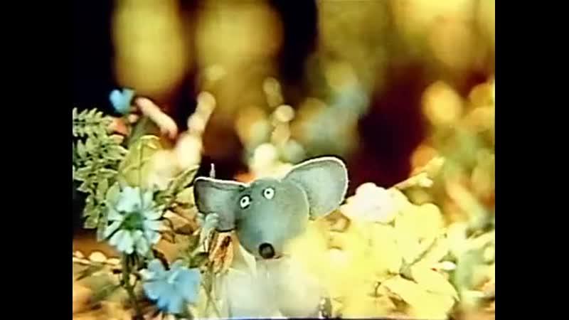Как мышонок пошел в школу 1988 реж Серикбай Аралбаев