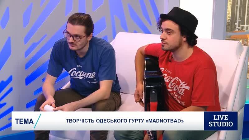 Феєричне відеозапрошення MADNOTBAD на концерти в Рівному та Вінниці