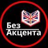 Разговорная школа БЕЗ АКЦЕНТА