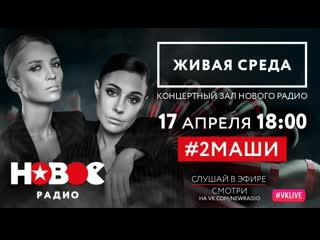 """Новое Радио. """"Живая Среда"""": #2Маши"""
