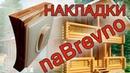 Накладки для деревянного дома / naBrevno электромонтаж