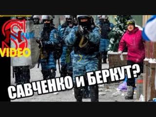 Савченко  и Беркут.