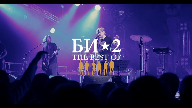 Концерт группы БИ 2 в городе Магнитогорск Май 21 2016года