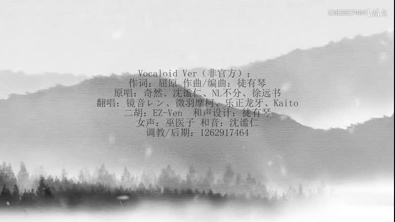 VOCALOID 跨语种日调中 Kagamine Len Kaito Zhiyu Moke Yuezheng Longya 离骚