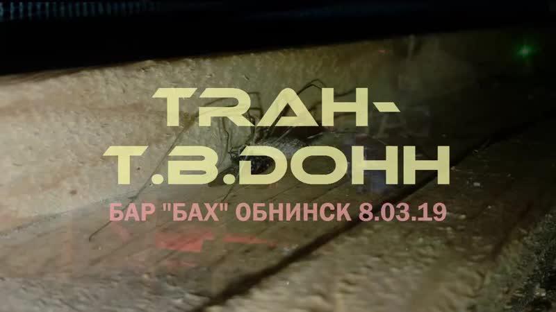 TRAH Бар БАХ Обнинск 8 03 19