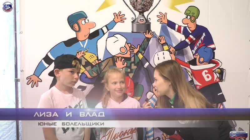 Лиза и Влад поделились кричалками и своими планами на будущее в хоккее Adrenaline super cup Интервью с болельщиками 23 06 2019