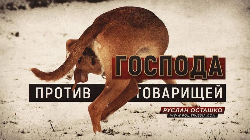 Господа против товарищей Руслан Осташко