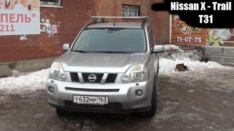 ОБЗОР Nissan X - Trail T31! (2008г, 2л, 141л.с, вариатор)