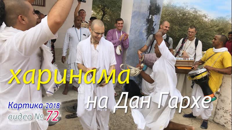 Варшана - место где Бог танцует. Дан Гарх. Варшана. Видео № 72. 2018.11.10