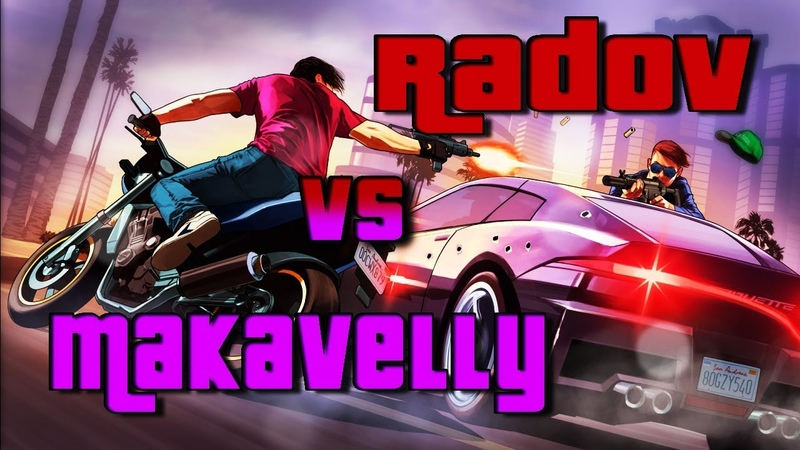 Забив Radov Team vs Makavelli Family | GTA Role Play 04