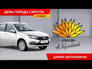 Дарим автомобиль на день города Сургута!