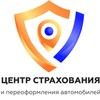 Центр страхования ОСАГО на Хорошевском шоссе