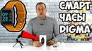 Топовые смарт часы Digma Smartline S9m