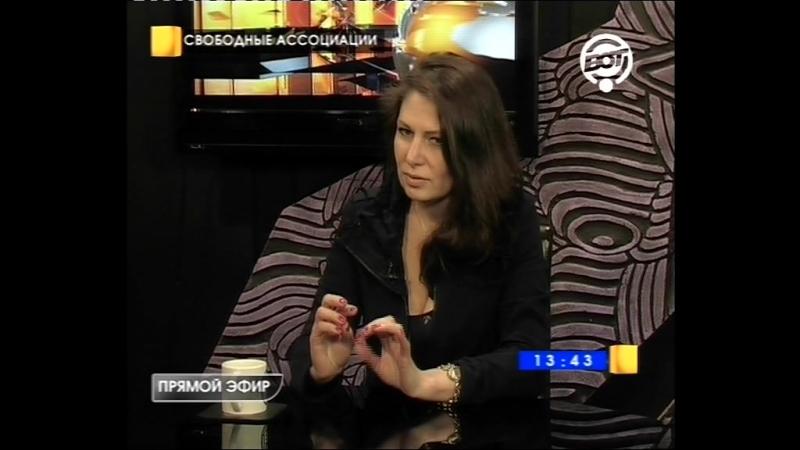 Свободные ассоциации Слуцкой Анастасии Алексеевны беседа с Анной Кондяковой
