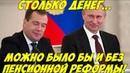 Срочная Новость ВОТ ЭТО ПОВОРОТ Что делают Медведев и Путин когда в стране СТОЛЬКО ДЕНЕГ
