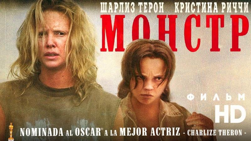 Монстр Monster 2003 триллер понедельник 📽 фильмы выбор кино приколы ржака топ