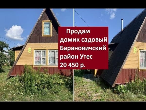 Продам домик садовый Барановичский район Утес 03 01 003 11 73 17 08 19mp4