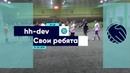 Winter Footbic League-2018/19. Тур 18. hh-dev 8-6 Свои ребята