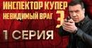 Остросюжетный сериал «Инспектор Купер. Невидимый враг». 1-я серия