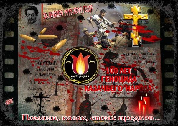 геноцид казачества стихи