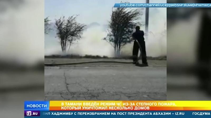 В Тамани введен режим ЧС из-за степного пожара