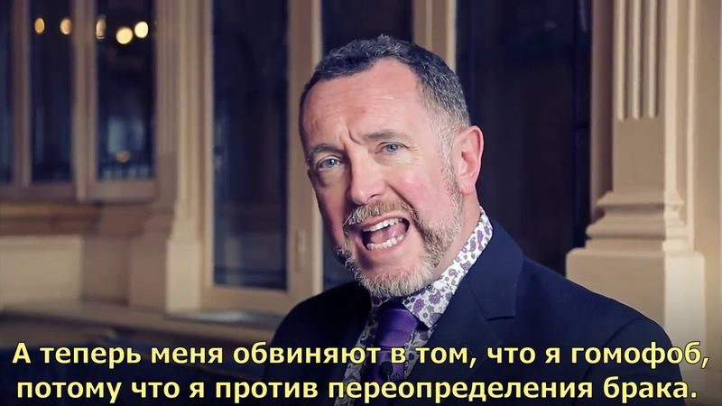 Гомосексуальные люди против однополых браков