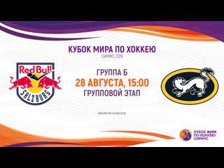 . sirius ice hockey world cup 2019. red bull u20 – karpat u20 (1500)