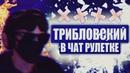 ЧАТ РУЛЕТКА С ТРИБЛОВСКИМ 1 Джизус, Подрался с боксером в чат рулетке