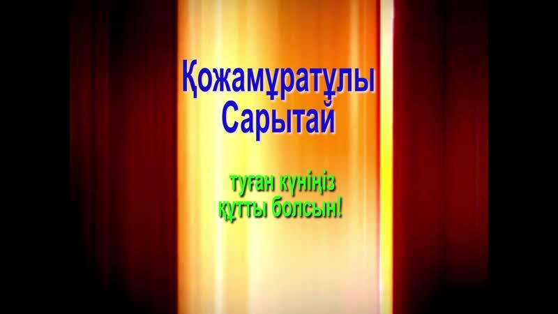 Түркістан_сазды сәлемҚожамұратұлы Сарытай