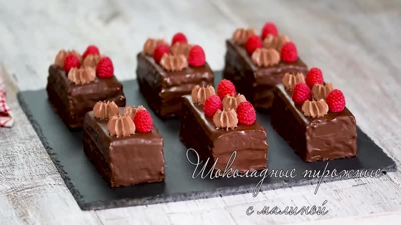 Шоколадные пирожные с малиной _ Больше рецептов в группе Десертомания