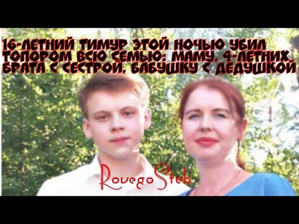 RovegoSteb Чтобы не страдали 16 летний убил 4 летних детей мать и бабушку с дедушкой
