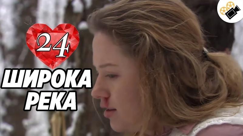 ПРЕМЬЕРА НА КАНАЛЕ! Широка Река (24 Серия) Русские сериалы, мелодрамы новинки, фильмы онлайн HD