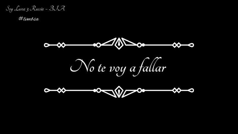 No te voy a Fallar перевод от группы Soy Luna 3 Russia ~ BIA